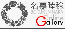 名嘉睦稔 BOKUNEN NAKA Online Gallery