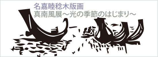 名嘉睦稔 真南風展~光の季節のはじまり~