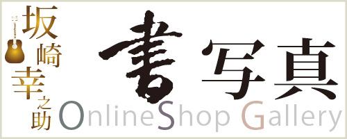 坂崎幸之助書写真 / オンラインショップギャラリー