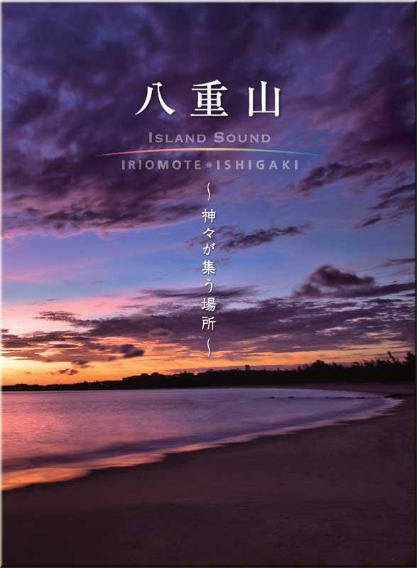 究極の自然音 Island Sound / 八重山~神々が集う場所~