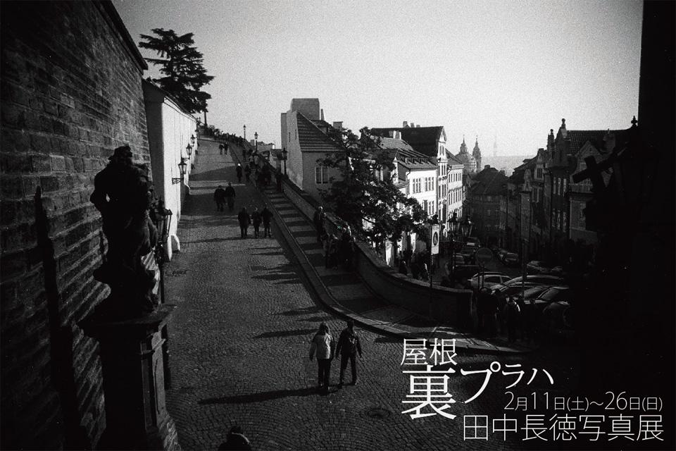 田中長徳写真展『屋根裏プラハ』 / 2月11日(土)~26日(日)