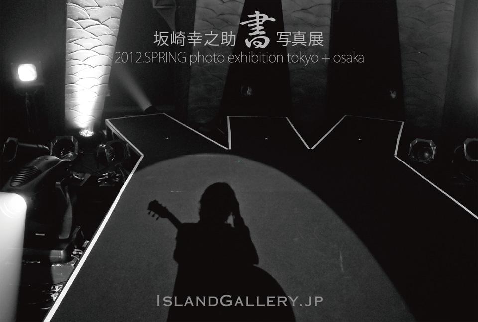 坂崎幸之助書写真展『YUME~僕を創った街々』 / 東京+大阪