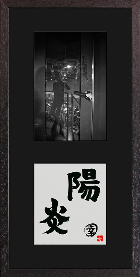 陽炎 / 夢の中の小さな日常 / 坂崎幸之助