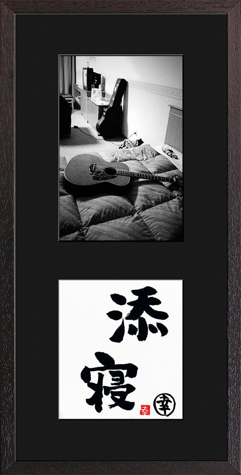 添寝 / 夢の中の小さな日常 / 坂崎幸之助