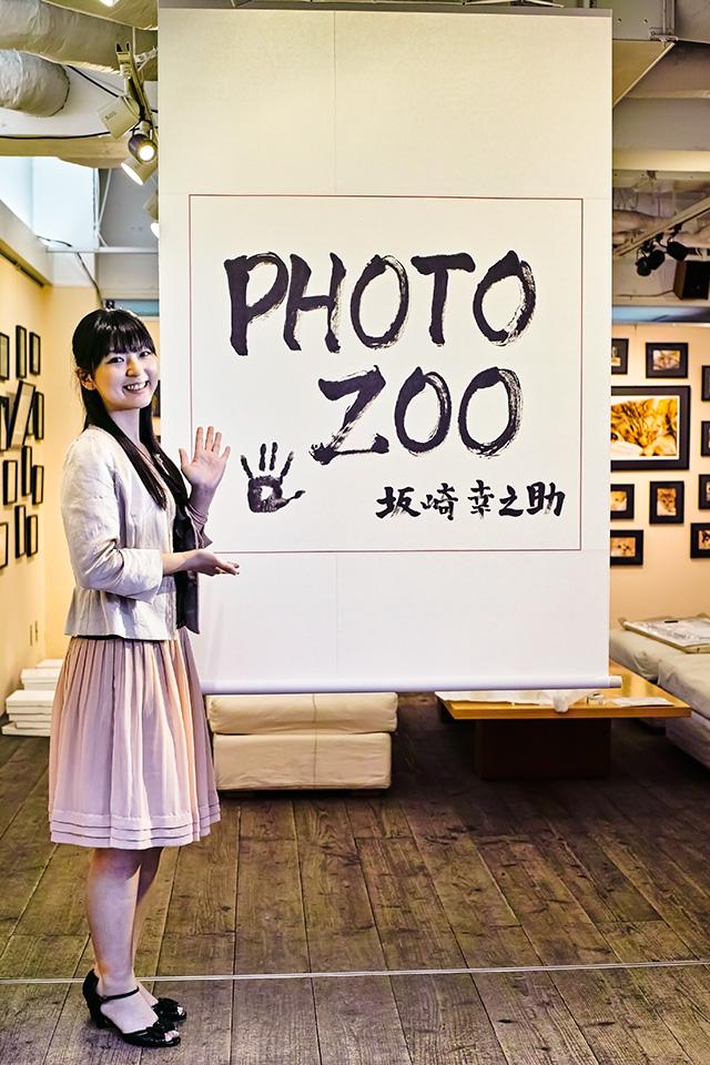 『PHOTO ZOO / 坂崎動物写真館』