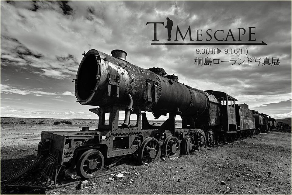 桐島ローランド写真展 / TIMESCAPE