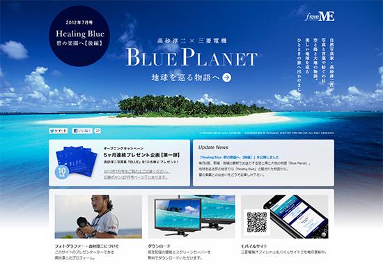 高砂淳二 × 三菱電機『Blue Planet』