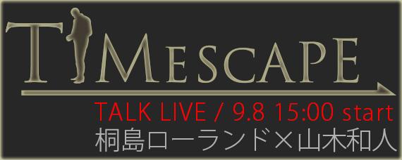TALK LIVE / 桐島ローランド×山木和人