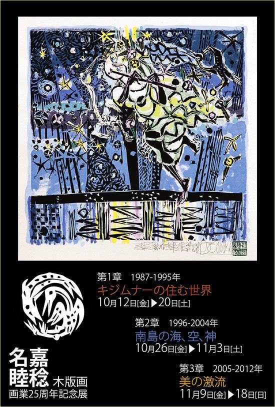 画業25周年記念展名嘉睦稔