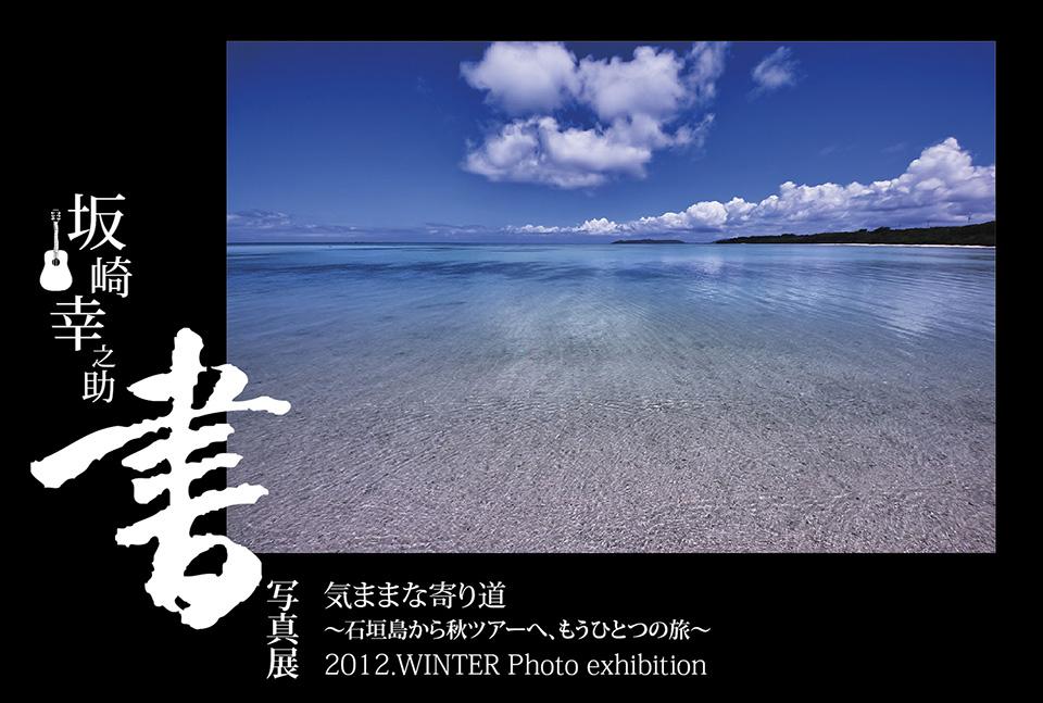 坂崎幸之助書写真展 / 気ままな寄り道~石垣島から秋ツアーへ、もうひとつの旅~
