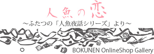 BOKUNEN_ONLINE