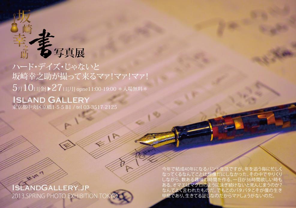 坂崎幸之助書写真展 / ハード・デイズ・じゃないと 坂崎幸之助が撮って来るマァ!マァ!マァ!