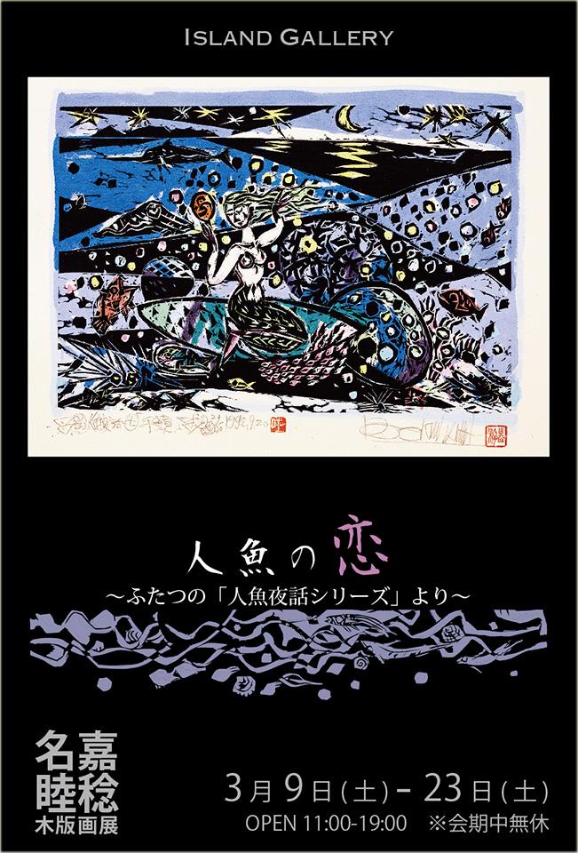 名嘉睦稔木版画展「人魚の恋」