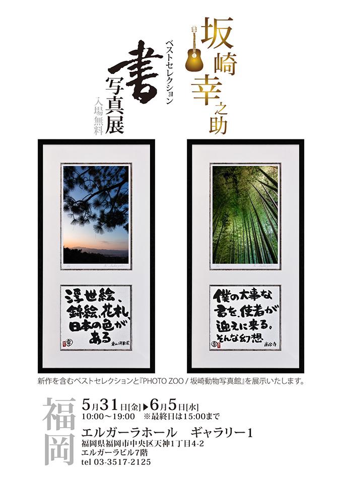 坂崎幸之助書写真 ベストセレクション展 / 福岡会場