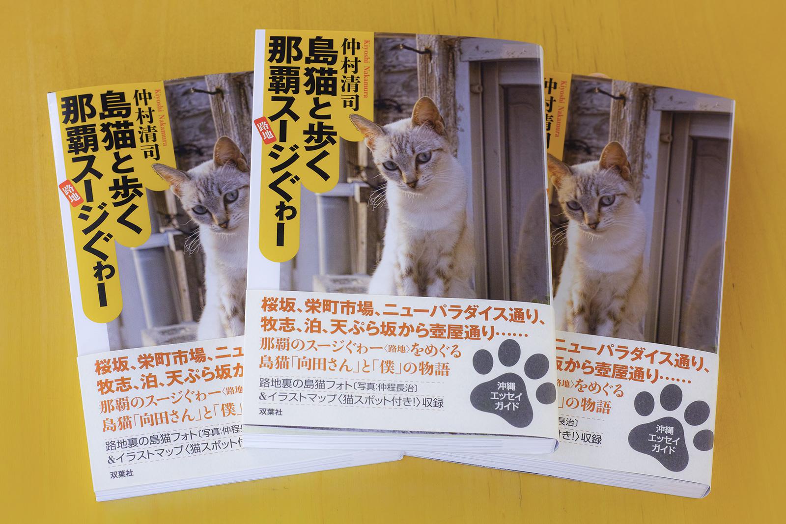 shimaneko_book