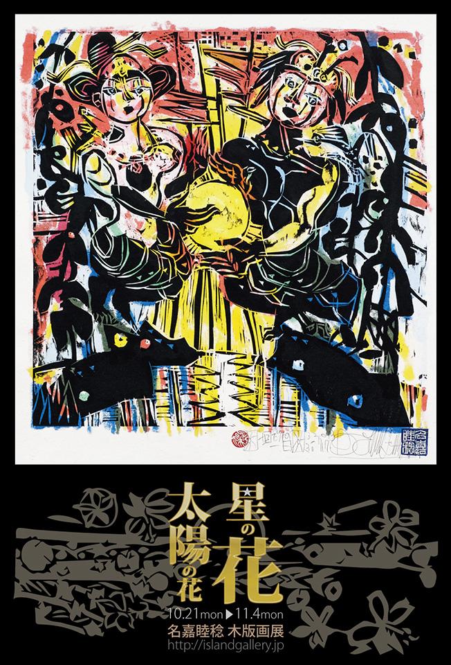 名嘉睦稔木版画展『太陽の花 星の花』
