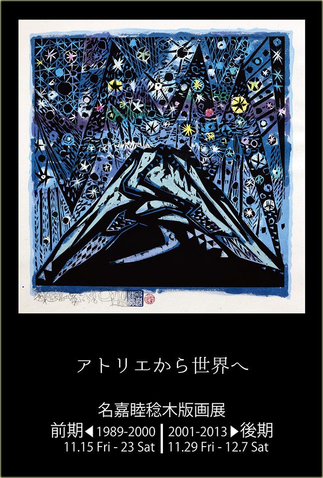 名嘉睦稔木版画展 アトリエから世界へ