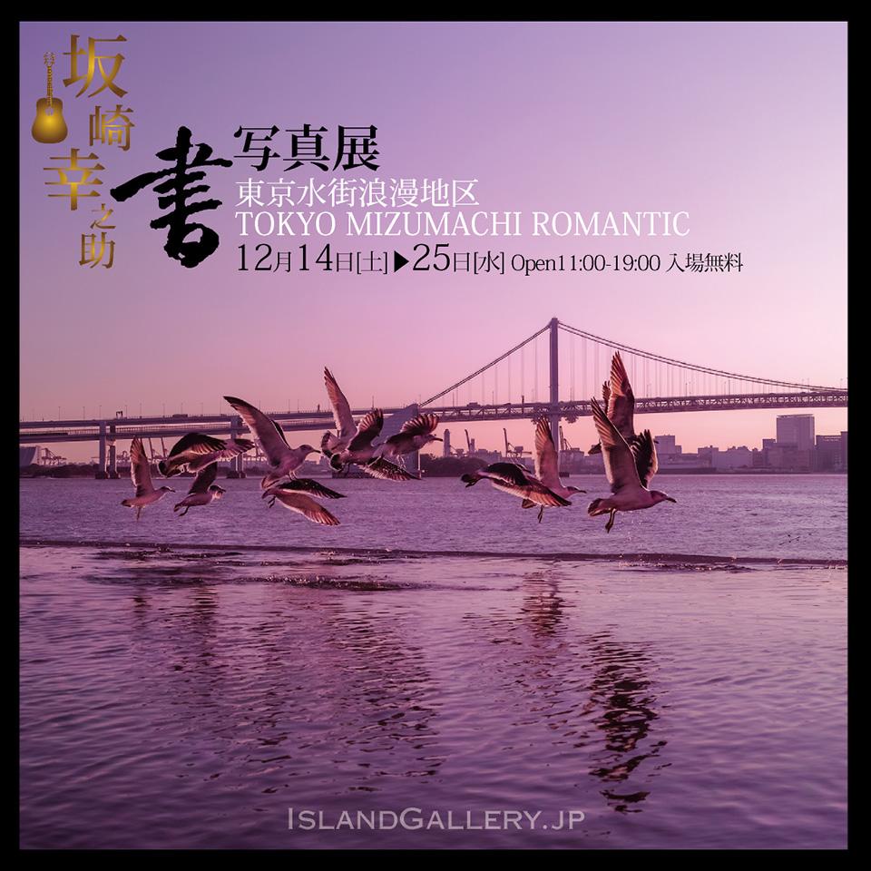 坂崎幸之助 東京水街浪漫地区