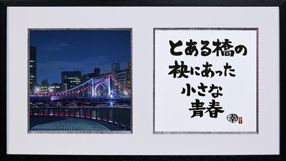 とある橋の袂にあった小さな青春 / 坂崎幸之助書写真紹介