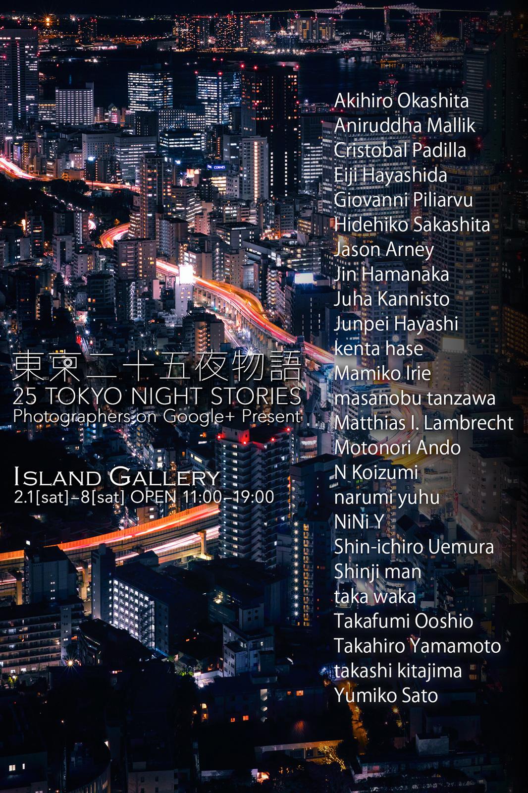 東京二十五夜物語 / 25 Tokyo Night Stories