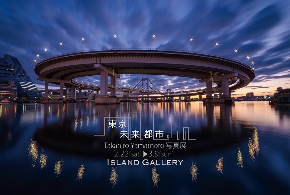 Takahiro Yamamoto写真展  / 東京未来都市