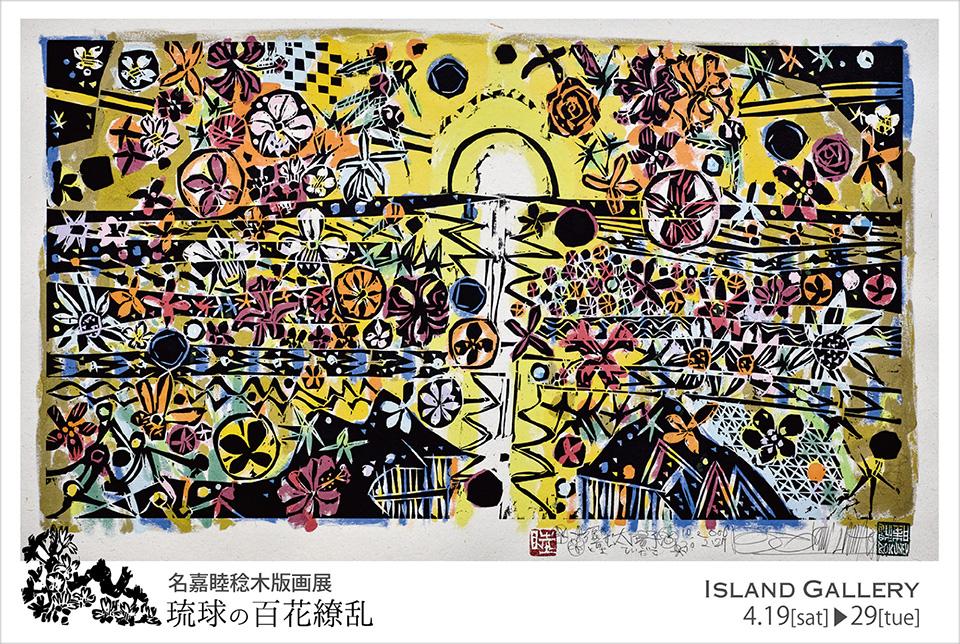 名嘉睦稔木版画展 琉球の百花繚乱