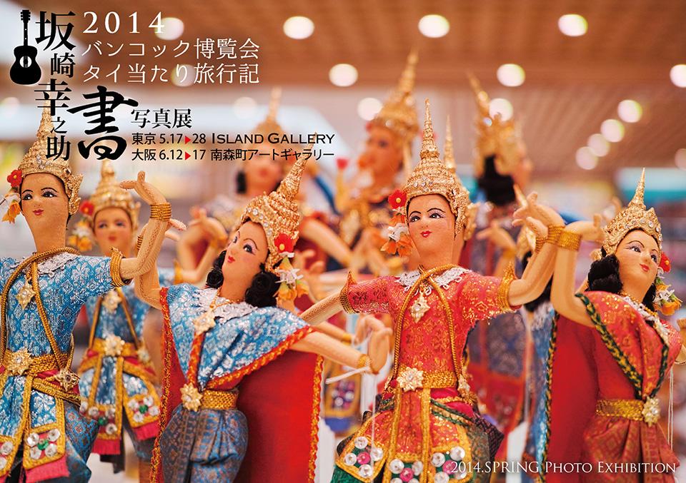 坂崎幸之助書写真展 2014バンコック博覧会 タイ当たり旅行記