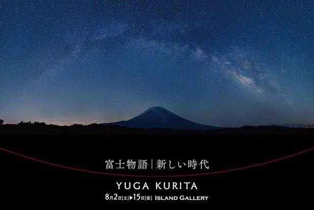 栗田ゆが写真展 / 富士物語 新しい時代