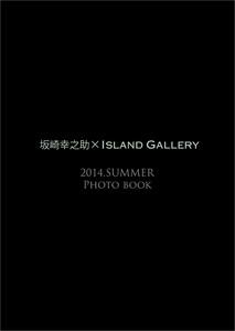 坂崎幸之助   フォトブック2014