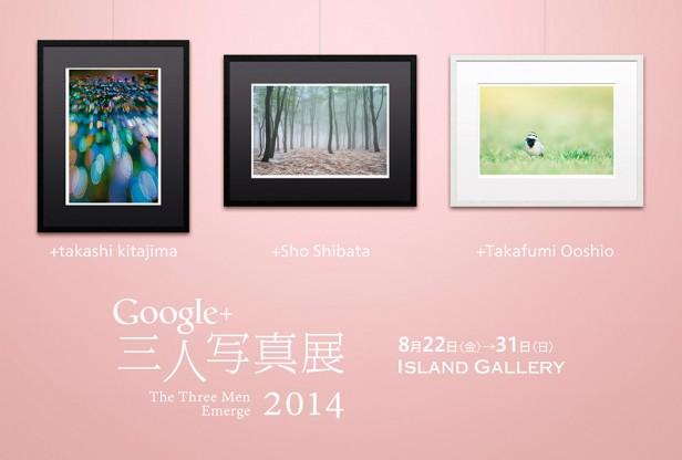 Google+三人写真展 2014 / The Three Men Emerge 2014
