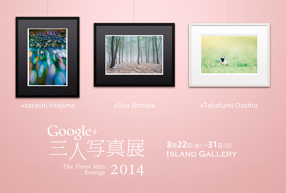 Google+三人写真展 2014 / The Three Men Emerge 2014