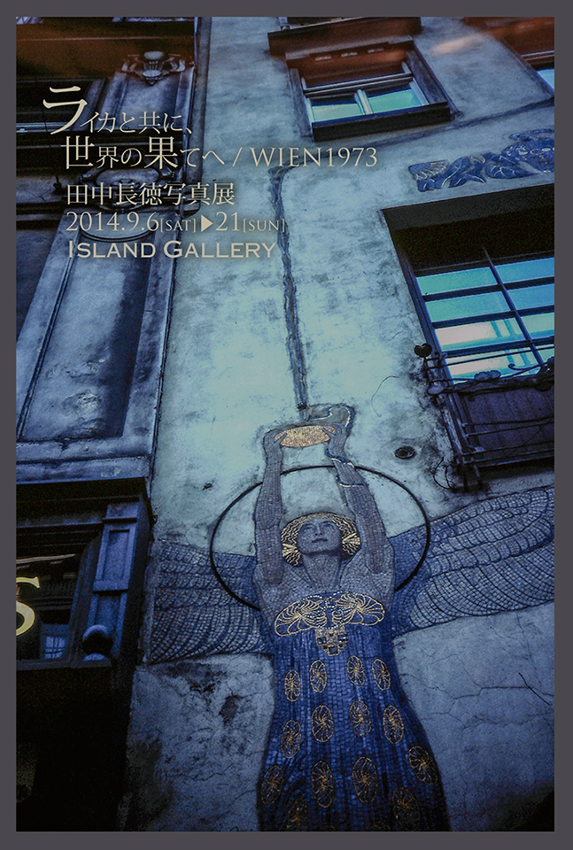田中長徳写真展『ライカと共に、世界の果てへ / WIEN1973』