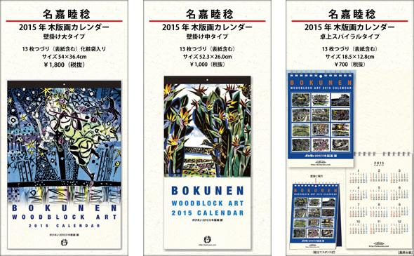 2015年 名嘉睦稔木版画カレンダー