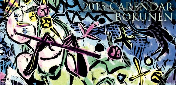 名嘉睦稔 2015年カレンダー