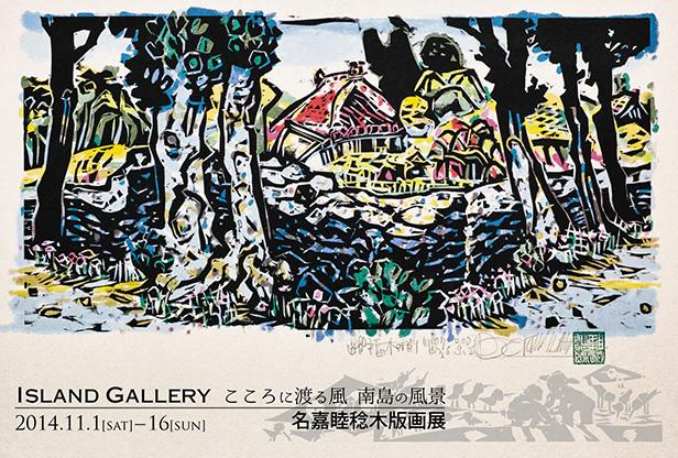 名嘉睦稔木版画展 / こころに渡る風 南島の風景