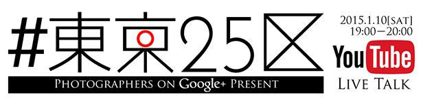 #東京25区 YouTube Live
