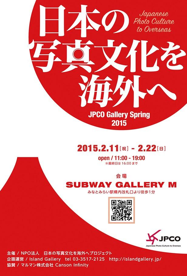 JPCO Gallery Spring 2015 / 日本の写真文化を海外へ