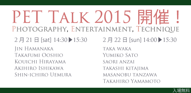 PET Talk 2015 開催!