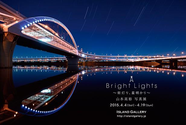 山本高裕写真展 Bright Lights~街灯り、星明かり~