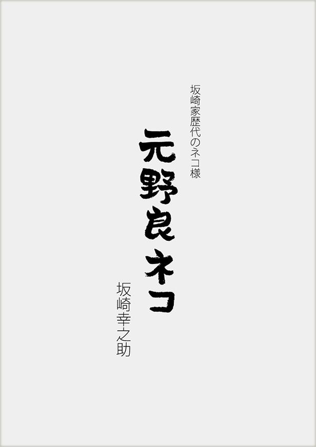 坂崎幸之助フォトブック元野良ネコ