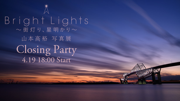 Closing Party / 山本高裕写真展 Bright Lights~街灯り、星明かり~