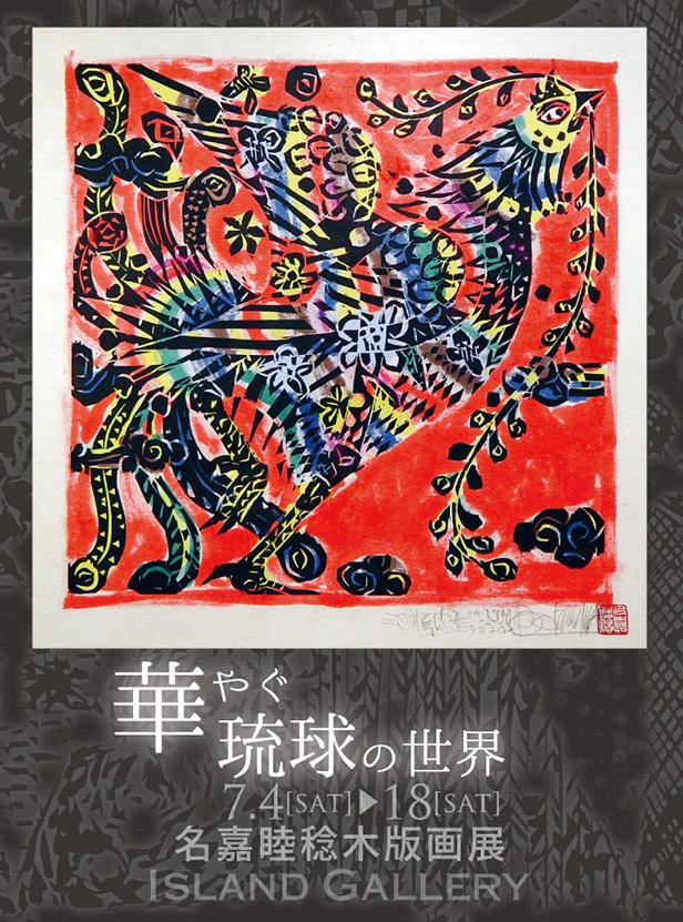 名嘉睦稔木版画展 華やぐ琉球の世界