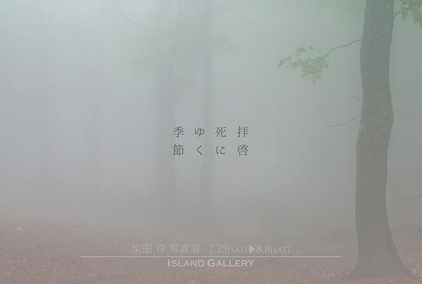 柴田祥写真展 拝啓、死にゆく季節
