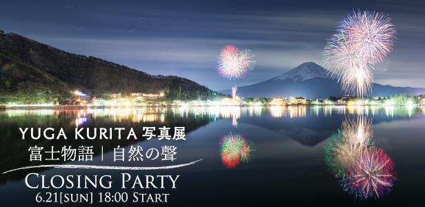 Closing Party / 栗田ゆが写真展『富士物語 自然の聲』