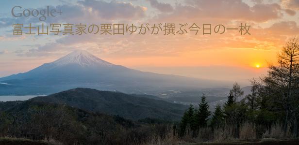 富士山写真家の栗田ゆがが撰ぶ今日の一枚