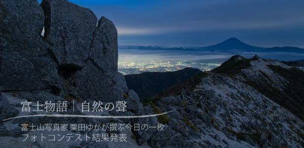 富士山写真家の栗田ゆがが撰ぶ今日の一枚 フォトコンテスト結果発表