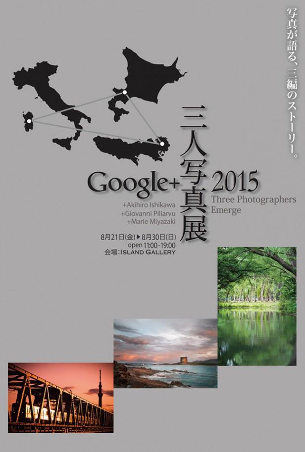 Google+三人写真展 2015 / Three Photographers Emerge 2015