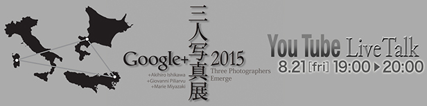 Google+三人写真展 2015 / YouTube LiveTalk 2015