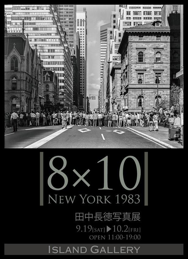 田中長徳写真展『New York 1983 / 8×10』