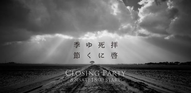 Closing Party / 柴田 祥 写真展 拝啓 死にゆく季節